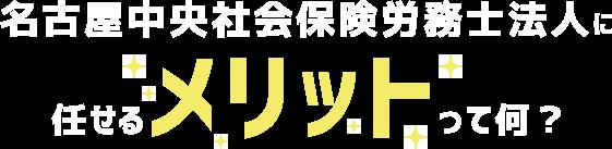 名古屋中央社会保険労務士法人に任せるメリットって何?