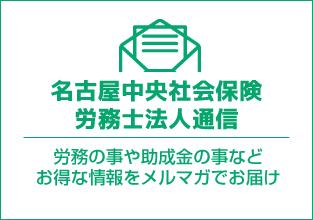 名古屋中央社会保険労務士法人通信