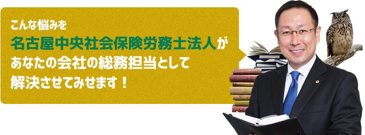 こんな悩みを名古屋中央社会保険労務士法人があなたの会社の総務担当として解決させてみせます!