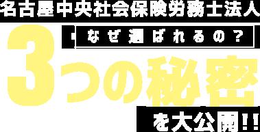 名古屋中央社会保険労務士法人3つの秘密を大公開!!