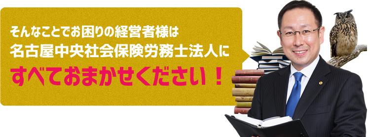そんなことでお困りの経営者様は名古屋中央社会保険労務士法人にすべておまかせください!