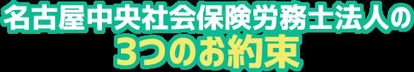 名古屋中央社会保険労務士法人の3つのお約束
